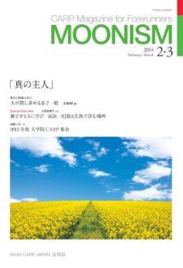 M20140203 _表紙_01
