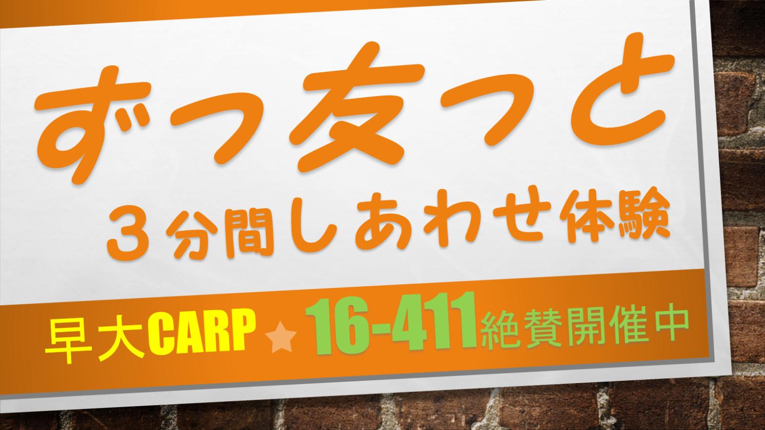 【早稲田CARP】学祭出店!会長も登場!?