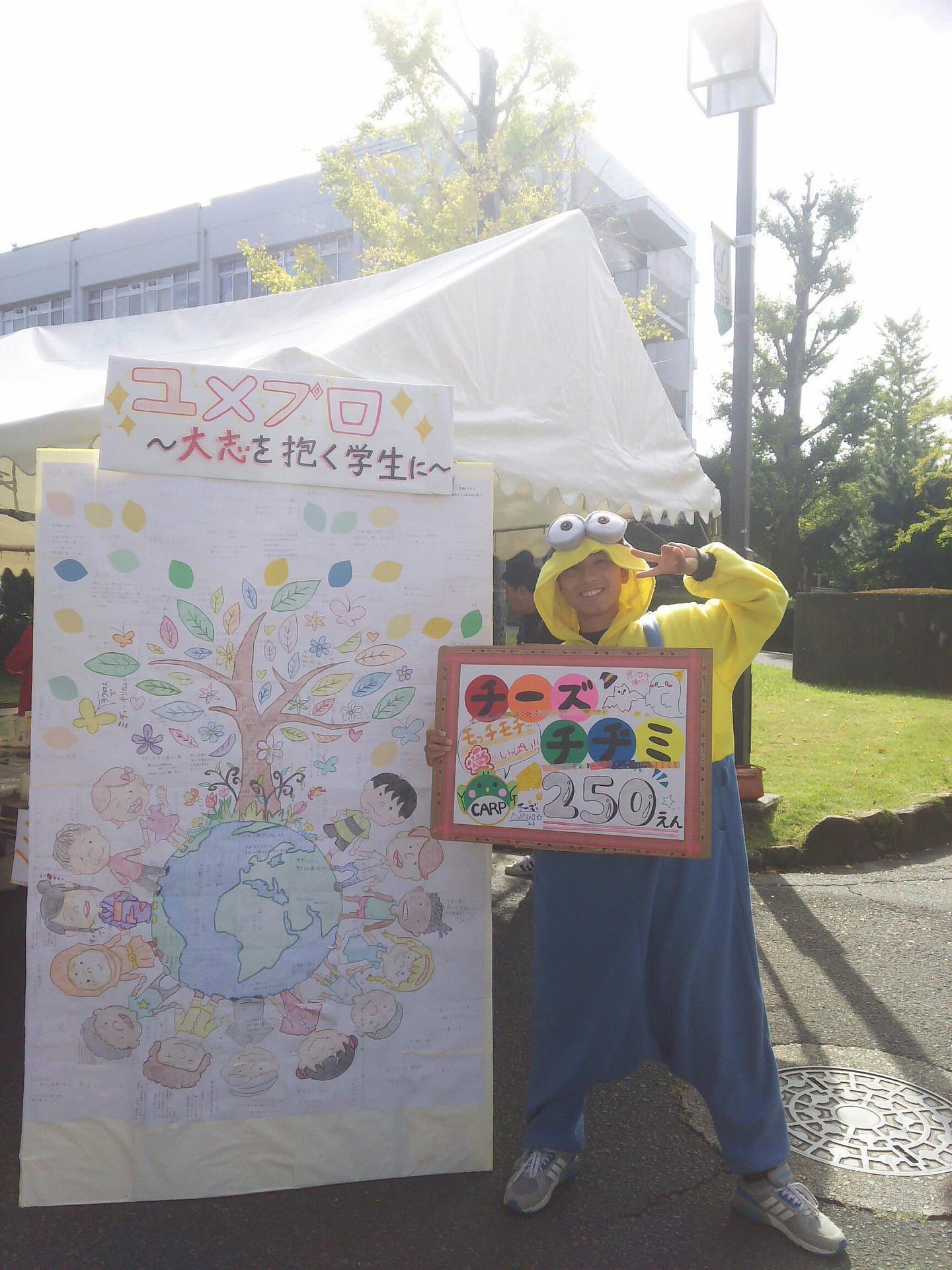 【山口大CARP】姫山祭(大学祭)出店!