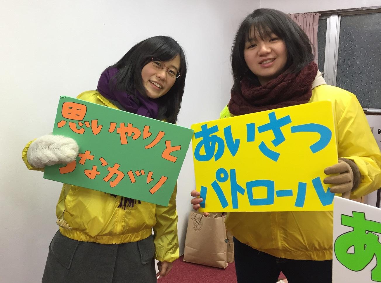 プロジェクト虹(挨拶パトロール)【東北大CARP】